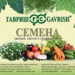Семена Гавриш – особенности ассортимента