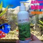 Зачем нужны аквариумные удобрения?