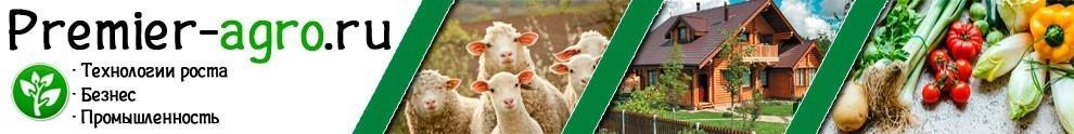 «ПРЕМЬЕР АГРО» — агропромышленный журнал